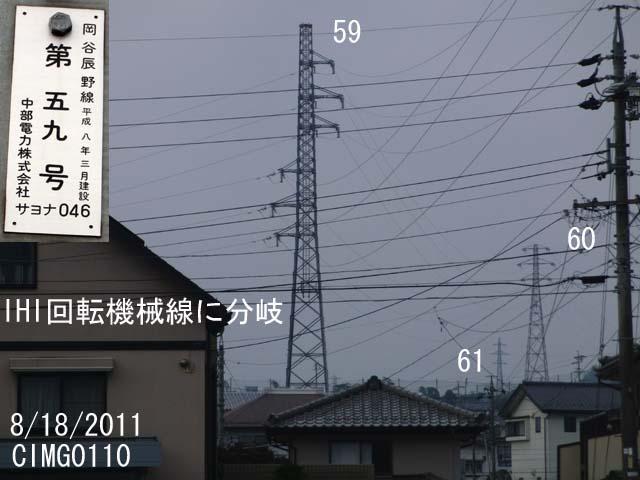 送電線 鉄塔 追跡 岡谷辰野線